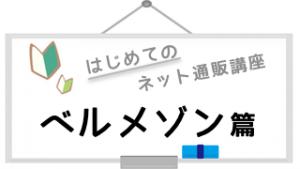 logo_bellemaision
