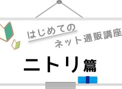 logo_nitori