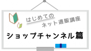 logo_shopchannel