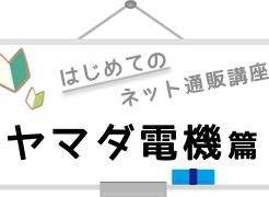 logo_yamada