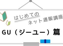 logo_gu