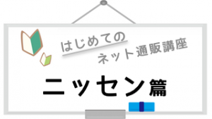 logo_nissen
