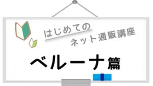 logo_belluna