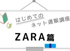 logo_zara