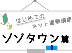 logo_zozotown