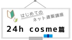 logo_24hcosme