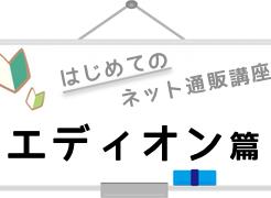 logo_edion