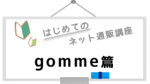 logo_gomme