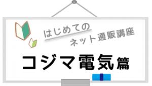 logo_kojima