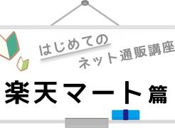 logo_rakutenmart