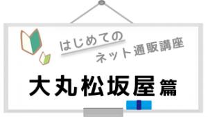 logo_daimaru