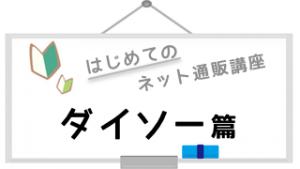 logo_daiso