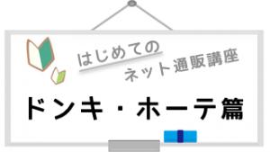 logo_donki