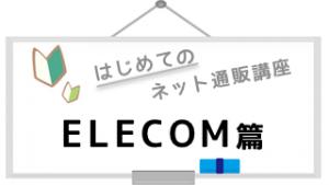 logo_elecom