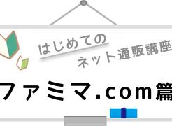 logo_famima