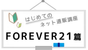 logo_forever21