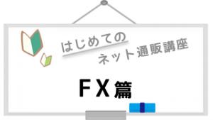 logo_fx