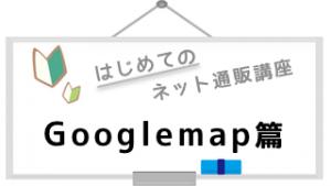 logo_googlemap
