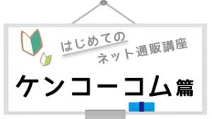 logo_kenkocom