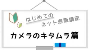 logo_kitamura