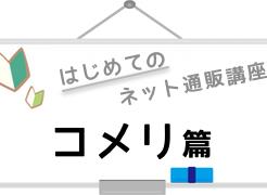 logo_komeri
