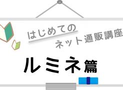 logo_lumine