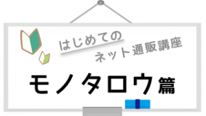 logo_monotaro