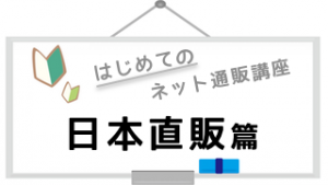 logo_nihontyokuhan