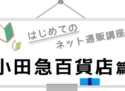 logo_odakyu