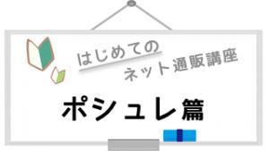 logo_posyure