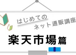 logo_rakutenichiba