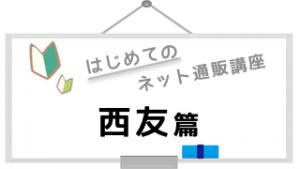 logo_seiyu