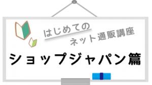 logo_shopjapan