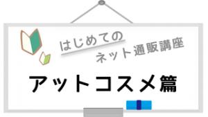 logo_@cosme