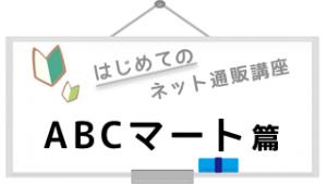 logo_abcmart