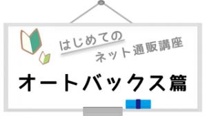 logo_autobacks