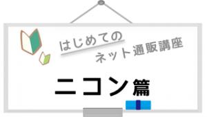logo_nicon