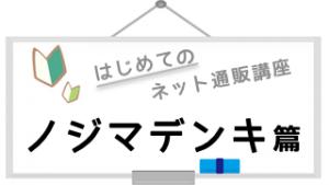 logo_nojima