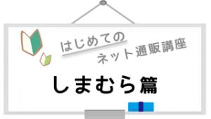 logo_shimamura