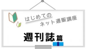syukanshi