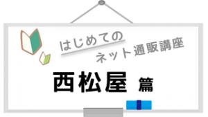 nishimatuya